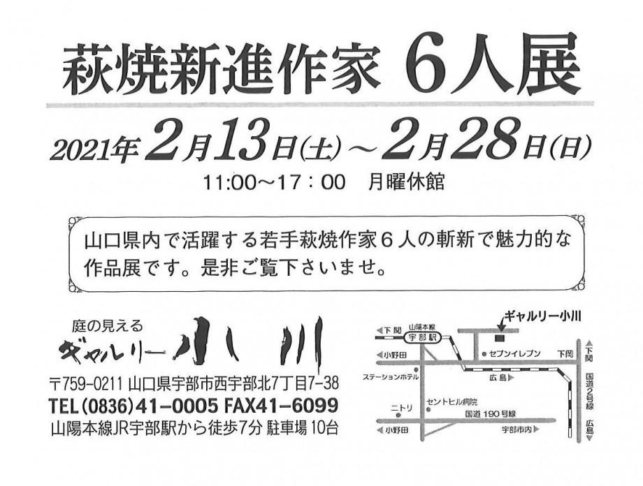【個展情報】萩焼新進作家6人展